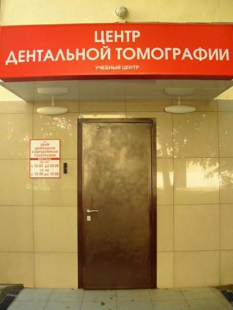Главный вход в Центр Дентальной Компьютерной Томографии
